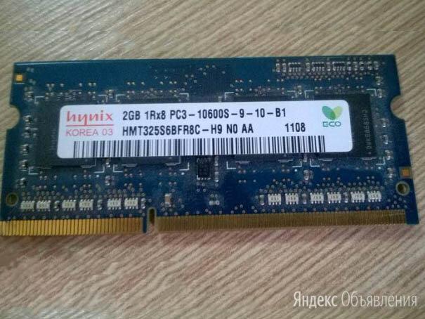 RAM SO-DIMM Hynix DDR3 2048/10600/1333 по цене 550₽ - Модули памяти, фото 0