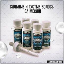 Маски и сыворотки - Миноксидил 5%, 0