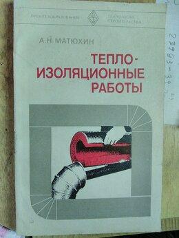 Техническая литература - Тепло..изоляционные работы, 0