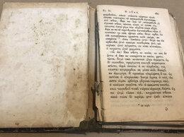 Антикварные книги - Евангелие 19 век, 0