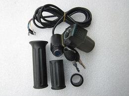 Мототехника и электровелосипеды - Ручка газа для электровелосипеда, 0