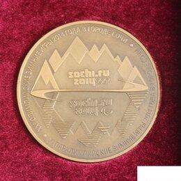 Жетоны, медали и значки - Медаль xxii Олимпийские зимние игры, 0