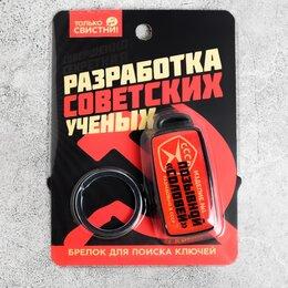 """Брелоки и ключницы - Брелок для поиска ключей """"СССР"""", 6 х 2,8 см, 0"""