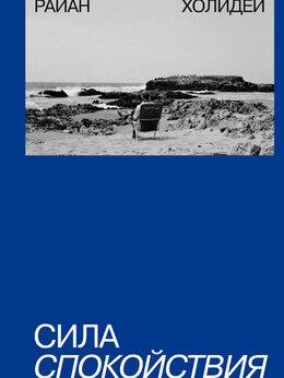 """Прочее - Книга """"Сила спокойствия"""", Райан Холидей, МИФ , 0"""