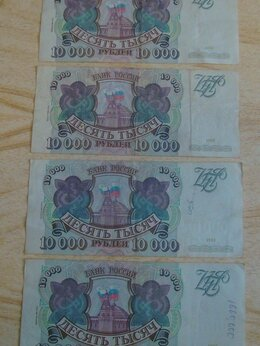 Банкноты - Банкнота номиналом 10000 рублей 1993 года, 0
