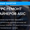 Курсы по ремонту Asic miner по цене 50000₽ - Сертификаты, курсы, мастер-классы, фото 2