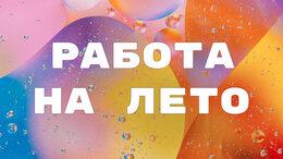 Курьер - Курьер Пеший (Не еда), 0