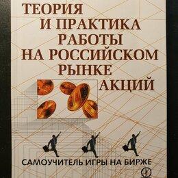 Бизнес и экономика - Теория и практика работы на российском рынке акций - Рычков, 0
