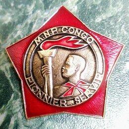 Жетоны, медали и значки - Пионер конго, 0