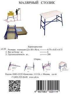 Лестницы и стремянки - Малярный столик, 0