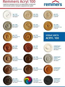 Изоляционные материалы - Шовный герметик Remmers Acryl 100 (тёплый шов), 0