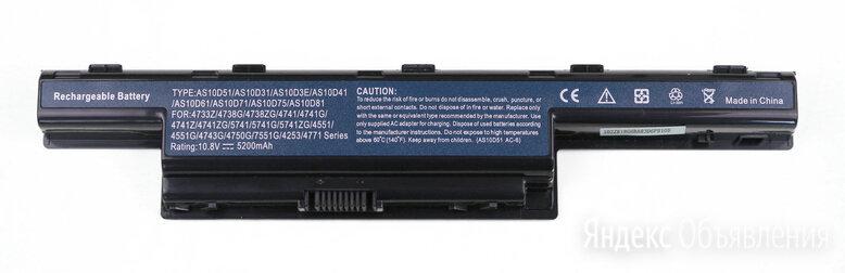Аккумулятор для ноутбука Acer Aspire E1-531-B8302G32Mnks (батарея) по цене 1360₽ - Аксессуары и запчасти для ноутбуков, фото 0