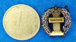 Жетоны, медали и значки - знак адвокат, 0