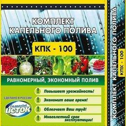 Капельный полив - Готовый комплект капельного полива растений в теплице и парнике КПК 100, 0