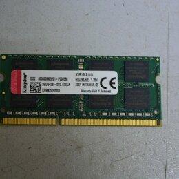 Модули памяти - опер. память So-Dimm  Kingston  DDR3 8Gb, 0