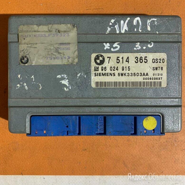 Блок управления АКПП BMW X5 E53 3.0   (24607514365) по цене 3000₽ - Автоэлектроника и комплектующие, фото 0