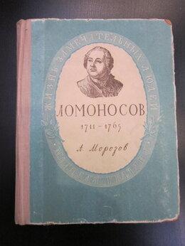 Искусство и культура - М. В. Ломоносов. 1711 - 1765. Автор А. А.…, 0