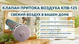 Вентиляция - Приточная вентиляция, приточный клапан КПВ 125…, 0