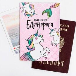 Обложки для документов - Обложка на паспорт Паспорт единорога (арт 4331500), 0