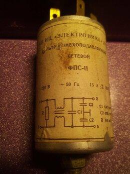 Источники бесперебойного питания, сетевые фильтры - Сетевой фильтр фпс-11 СССР от радиопомех, 0