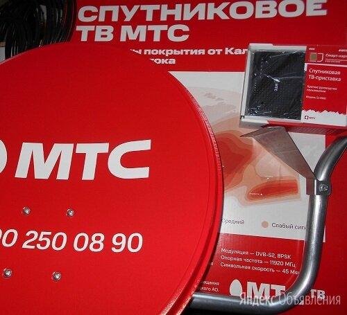Спутниковое МТС с доставкой.Установка по цене 3990₽ - Спутниковое телевидение, фото 0