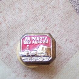 Жетоны, медали и значки - Значки СССР, 0