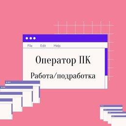 Помощник менеджера - Оператора ПК, 0