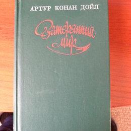 """Художественная литература - Книга Конан Дойла """"Затерянный мир"""", 0"""