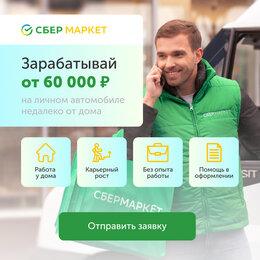 Водитель - Водитель курьер Сбермаркет, 0