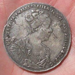 Монеты - серебряный рубль 1727 года, Екатерина 1, 0