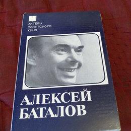 Открытки - Актеры советского кино 16, 0