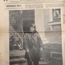 """Журналы и газеты - Газета """" Искры"""" Август 1917 г, 0"""