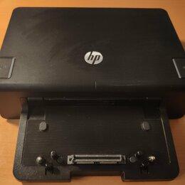 Аксессуары и запчасти для ноутбуков - Док-станция к ноутбукам HP, 0