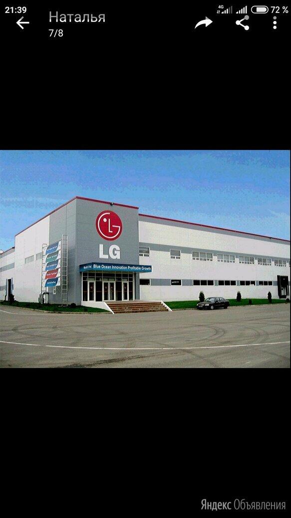 Работа на заводе LG -упаковщики - Упаковщики, фото 0