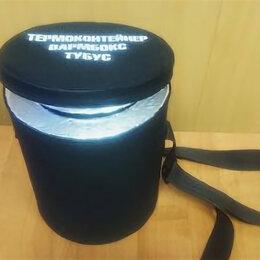 Миски, кормушки и поилки - Сумка для переноски Тубуса пенополиуретанового 4,5 литра, 0