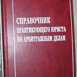 Бизнес и экономика - Справочник практикующего юриста по арбиртражным делам. Кананович И.В., Нужный И., 0