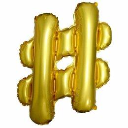 Карнавальные и театральные костюмы - Хэштег, золото, 0