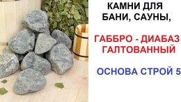 Камни для печей - КАМНИ ДЛЯ БАНИ САУНЫ ГАББРО-ДИАБАЗ ГАЛТОВАННЫЙ, 0