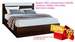 Кровати - Кровать Эко 1.6м, 0