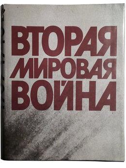 Искусство и культура - Вторая Мировая Война 1939-1945 (фотоальбом), 0