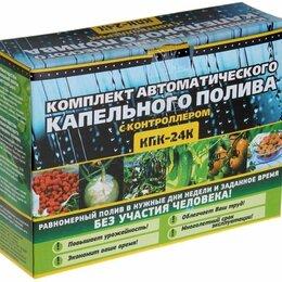 Капельный полив - Устройство автоматического капельного полива теплицы КПК 24 К таймер, 0