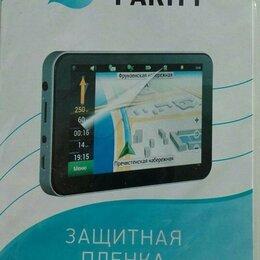 Аксессуары - Защитная пленка Parity на навигатор GPS аксессуары 165-100 мм аксессуары, 0