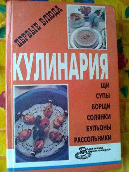 Дом, семья, досуг - Кулинария. Первые блюда., 0
