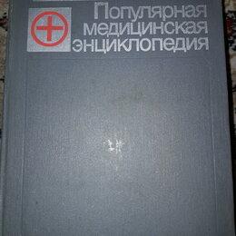 Медицина - Медицинская энциклопедия, 0