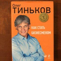 """Бизнес и экономика - Олег Тиньков """"Как стать бизнесменом"""" , 0"""