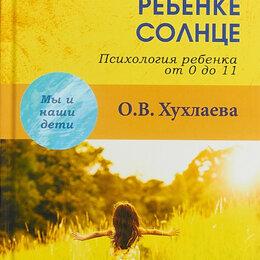 Прочее - Хухлаева О.В. «В каждом ребенке – солнце: Психолог, 0