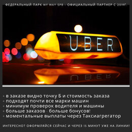 Водитель - Водитель Uber Driver Russia, 0