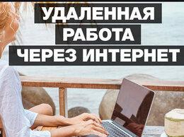 Консультант - Сотрудники для работы в интернете подработка…, 0
