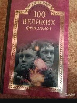 Прочее - Книги, 0