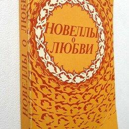 Художественная литература - Новеллы о любви. Гармаш Т.А. (составитель)., 0